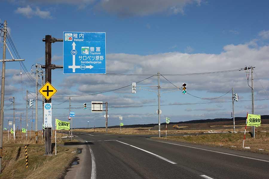 信号のある稚咲内から道道444号線へ
