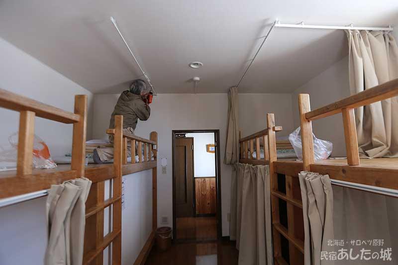 上段ベッドにカーテンをつける