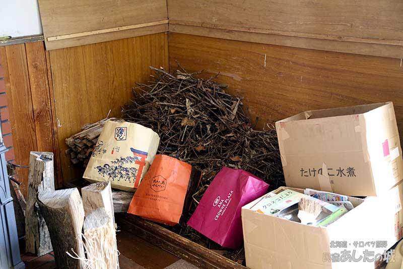 集めてきた柴と紙袋