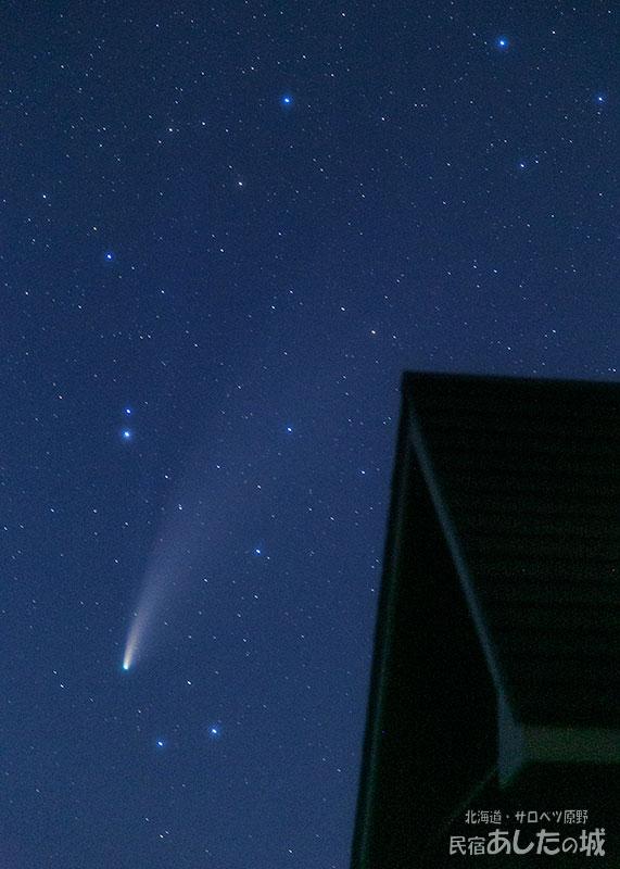 ネオワイズ彗星とあしたの城