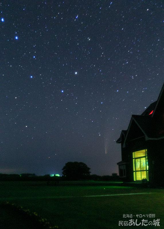 オワイズ彗星23時15分ごろ